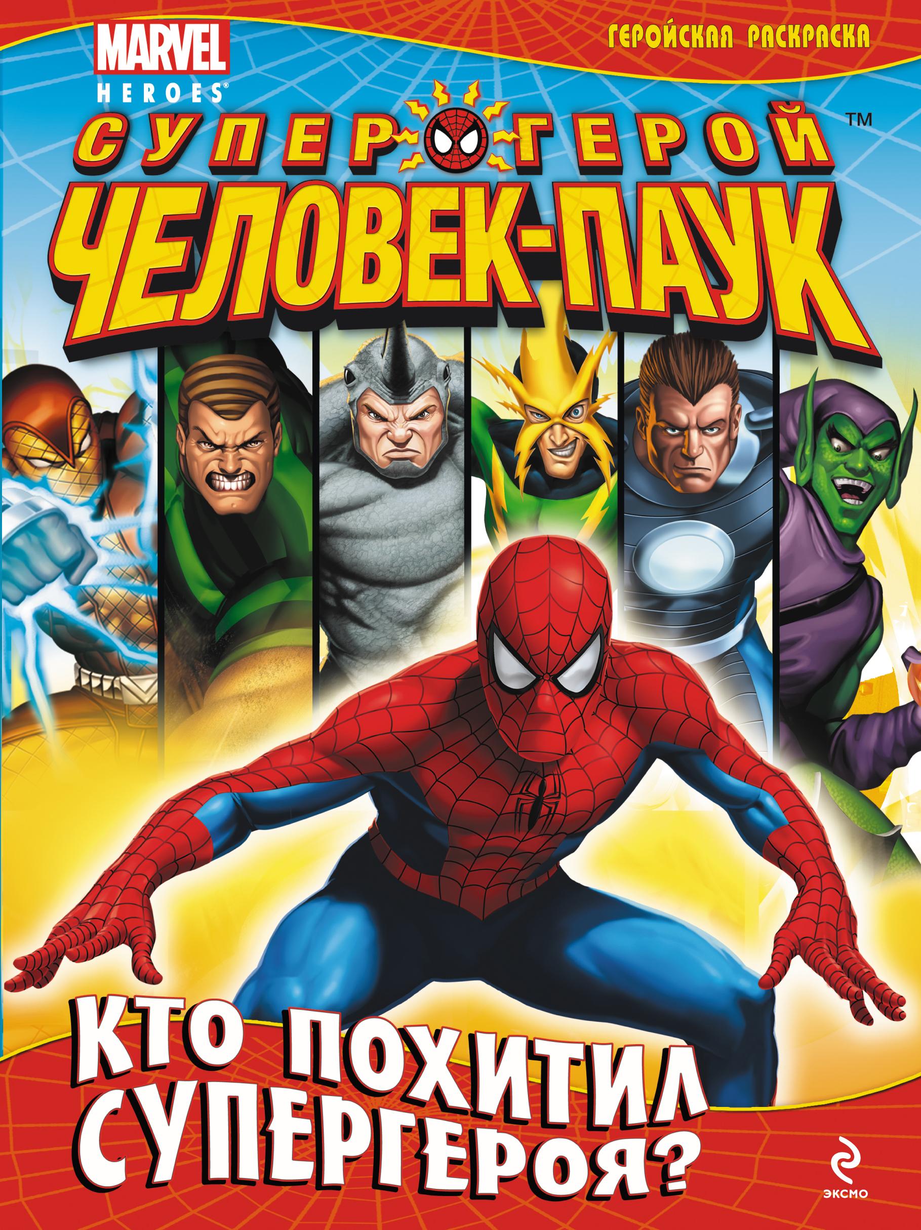 Кто похитил супергероя? Геройская раскраска