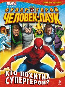 - Кто похитил супергероя? Геройская раскраска обложка книги