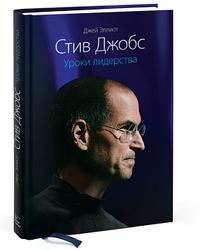 Эллиот Дж. - Стив Джобс. Уроки лидерства обложка книги