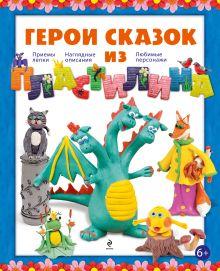Герои сказок из пластилина обложка книги