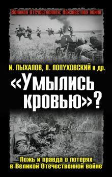 «Умылись кровью»? Ложь и правда о потерях в Великой Отечественной войне обложка книги