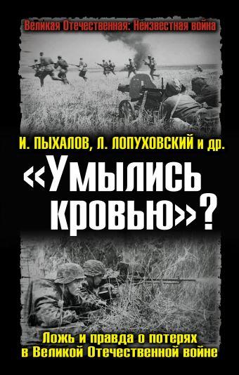 «Умылись кровью»? Ложь и правда о потерях в Великой Отечественной войне Пыхалов И., Лопуховский Л. и др.