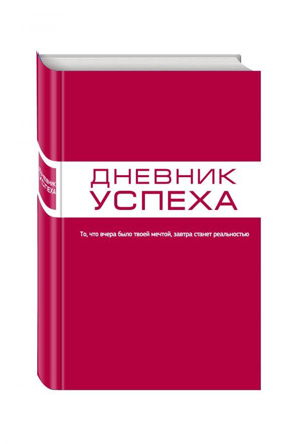 Дневник успеха (красный) Артемьева Т.
