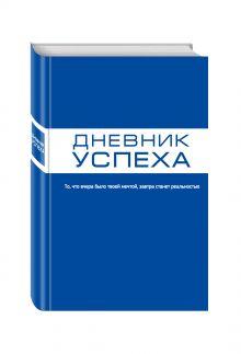 Дневник успеха (синий) обложка книги