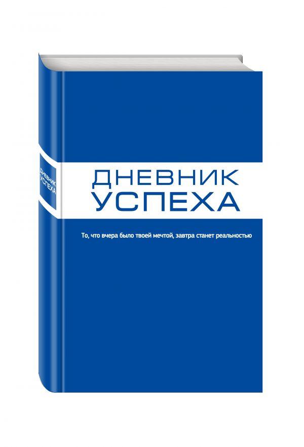 Дневник успеха (синий) Артемьева Т.