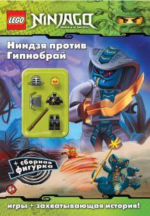 - Ниндзя против Гипнобрай обложка книги