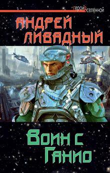 Ливадный А.Л. - Воин с Ганио обложка книги