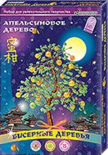 - Апельсиновое дерево обложка книги
