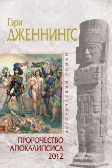 Дженнингс Г. - Пророчество Апокалипсиса 2012 обложка книги
