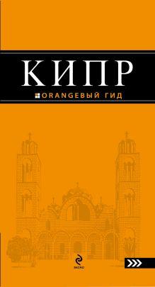 Обложка Кипр: путеводитель + сим-карта