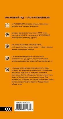Обложка сзади Кипр: путеводитель + сим-карта