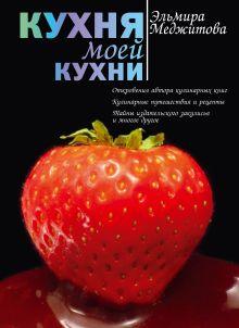 Меджитова Э.Д. - Кухня моей кухни обложка книги