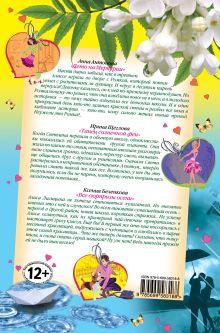 Обложка сзади Поцелуи под дождем. Романы о любви для девочек Анна Антонова, Ирина Щеглова, Ксения Беленкова