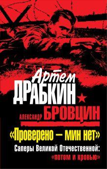 «Проверено – мин нет». Саперы Великой Отечественной: «потом и кровью» обложка книги