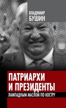 Патриархи и президенты. Лампадным маслом по костру обложка книги