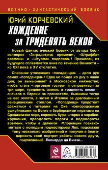 Обложка сзади Хождение за тридевять веков. Торговый гость из будущего Юрий Корчевский
