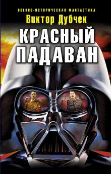 Дубчек В.П. - Красный падаван обложка книги