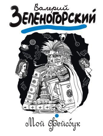 """Мой """"Фейсбук"""" Зеленогорский В.В."""
