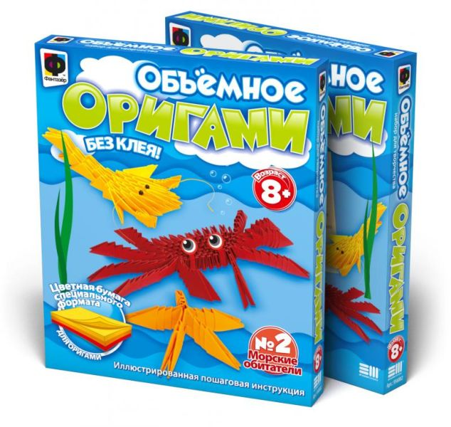Объемное оригами Морские обитатели