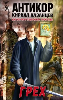 Казанцев К. - Грех обложка книги