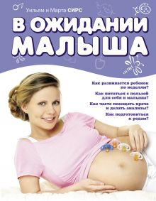 Сирс У., Сирс М. - В ожидании малыша (нов. оформление) обложка книги