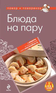 - Блюда на пару обложка книги