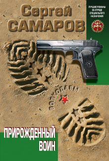 Самаров С.В. - Прирожденный воин обложка книги