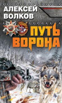 Волков А.А. - Путь Ворона обложка книги