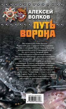 Обложка сзади Путь Ворона Алексей Волков