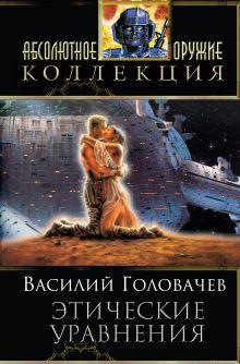 Головачев В.В. - Этические уравнения обложка книги