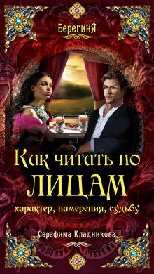 Кладникова С. - Как читать по лицам характер, намерения, судьбу обложка книги