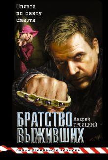 Троицкий А.Б. - Братство выживших обложка книги
