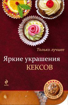 - Яркие украшения кексов обложка книги