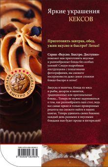 Обложка сзади Яркие украшения кексов