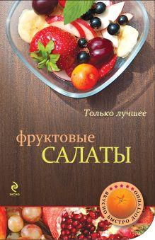 - Фруктовые салаты обложка книги