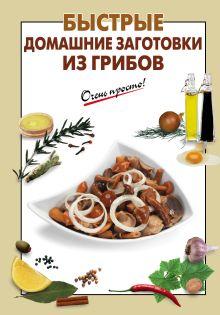 - Быстрые домашние заготовки из грибов обложка книги