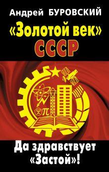 «Золотой век» СССР. Да здравствует «Застой»! обложка книги