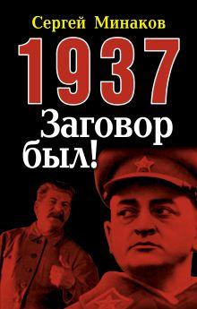 Минаков С.Т. - 1937: Заговор был! обложка книги