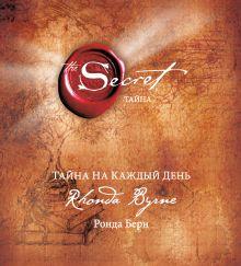 Берн Р. - Тайна на каждый день обложка книги
