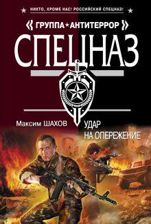 Шахов М.А. - Удар на опережение обложка книги