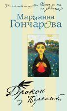 Гончарова М.Б. - Дракон из Перкалаба' обложка книги