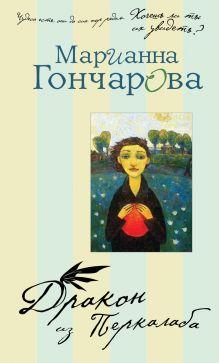 Гончарова М.Б. - Дракон из Перкалаба обложка книги
