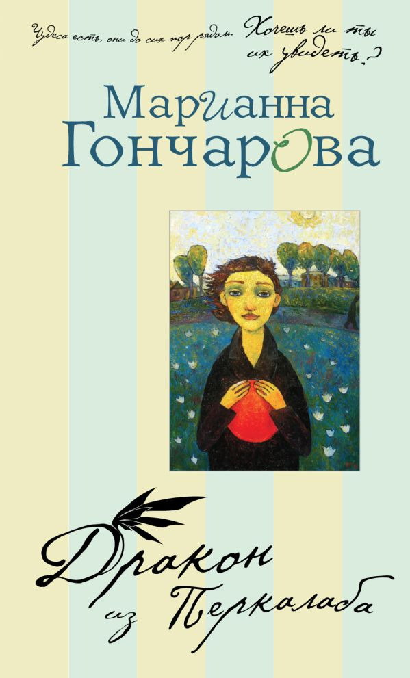 Дракон из Перкалаба Гончарова М.Б.