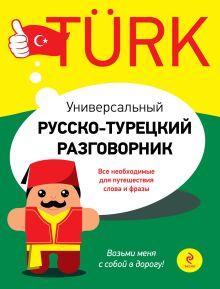 Логвиненко И.А. - Универсальный русско-турецкий разговорник обложка книги