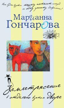 Гончарова М.Б. - Землетрясение в отдельно взятом дворе обложка книги