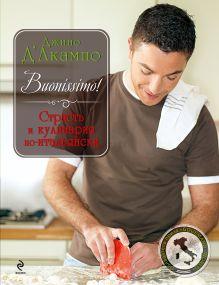 Обложка Buonissimo! Страсть и кулинария по-итальянски Джино Д'Акампо