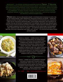 Обложка сзади Buonissimo! Страсть и кулинария по-итальянски Джино Д'Акампо