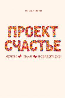 Рубин Г. - Проект Счастье (подар) обложка книги