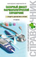 Сахарный диабет: фармакологический справочник от ЭКСМО
