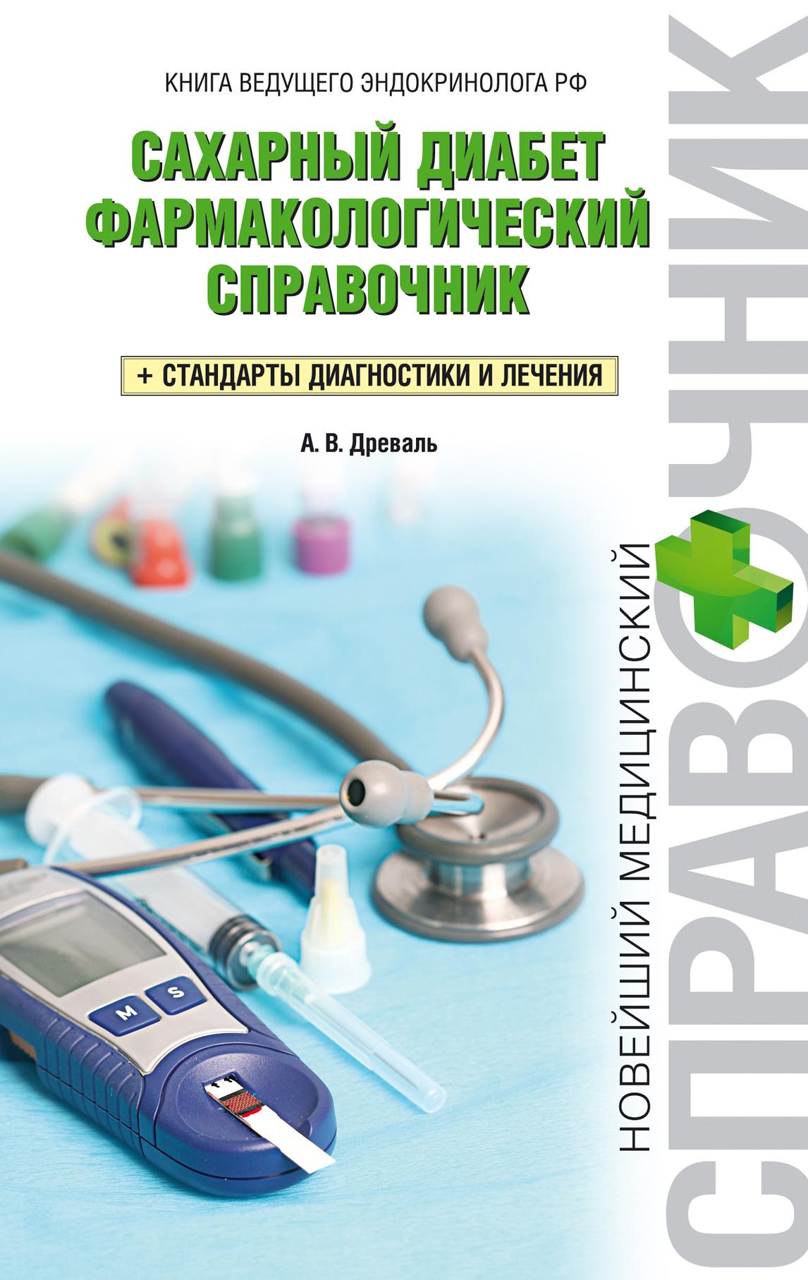 Сахарный диабет: фармакологический справочник